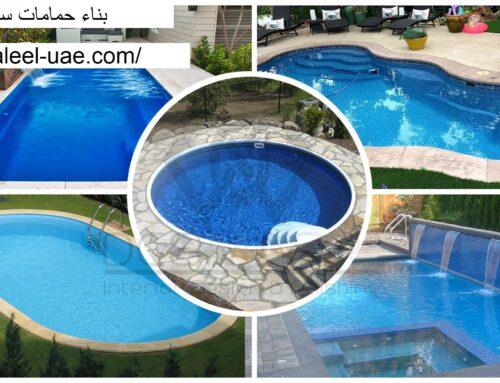 بناء حمامات سباحة الشارقة |0507371738| صيانة مسابح