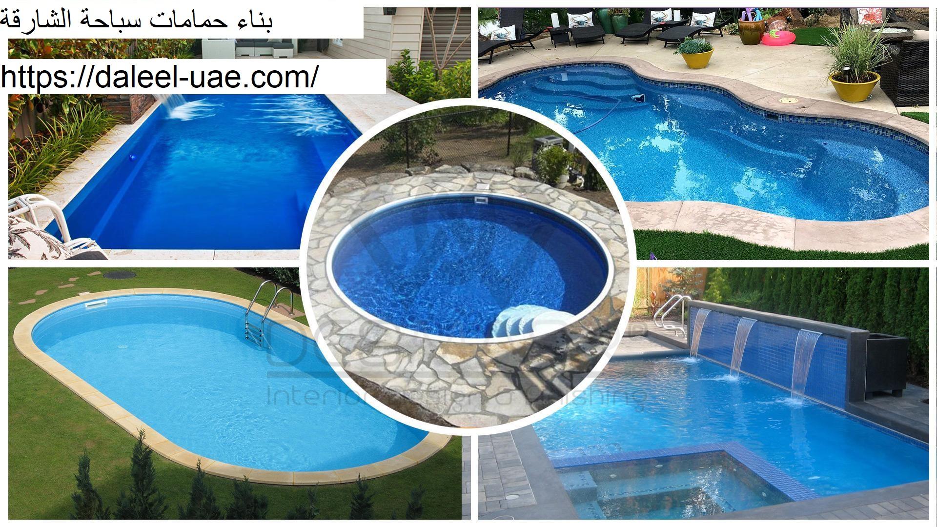 بناء حمامات سباحة الشارقة
