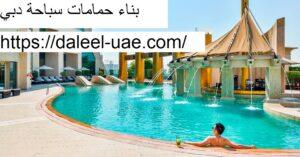 بناء حمامات سباحة دبي
