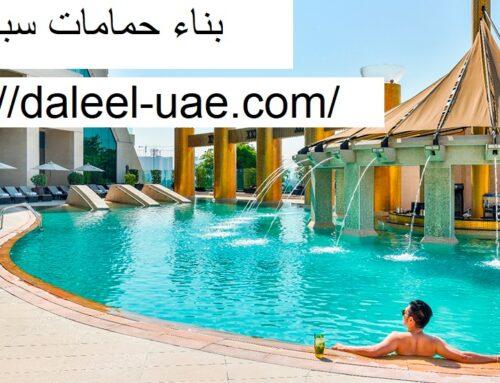 بناء حمامات سباحة دبي |0507371738| تركيب مسابح
