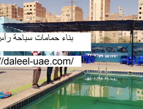 بناء حمامات سباحة رأس الخيمة |0507371738| صيانة مسابح