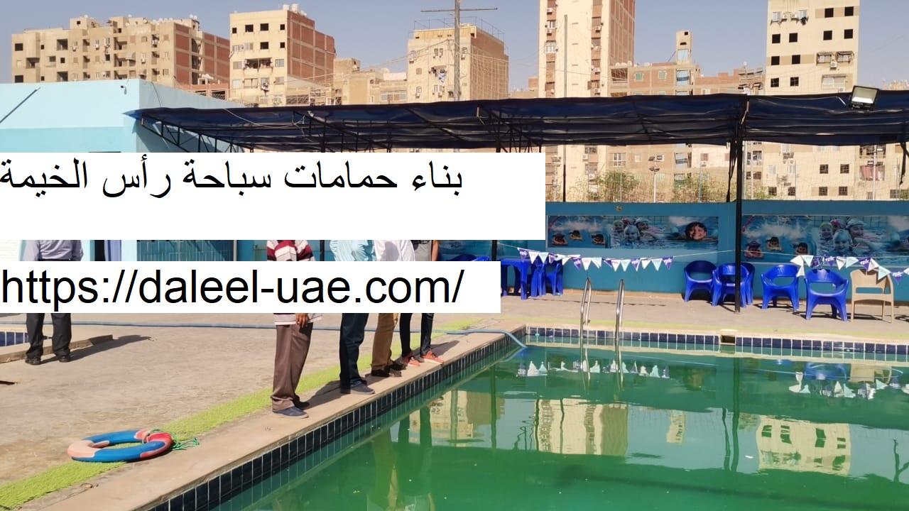 بناء حمامات سباحة رأس الخيمة
