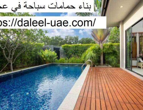 بناء حمامات سباحة في عجمان |0507371738| صيانة مسابح