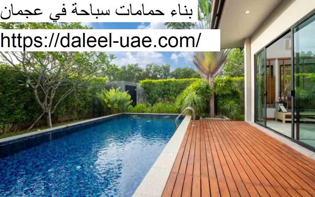 بناء حمامات سباحة في عجمان