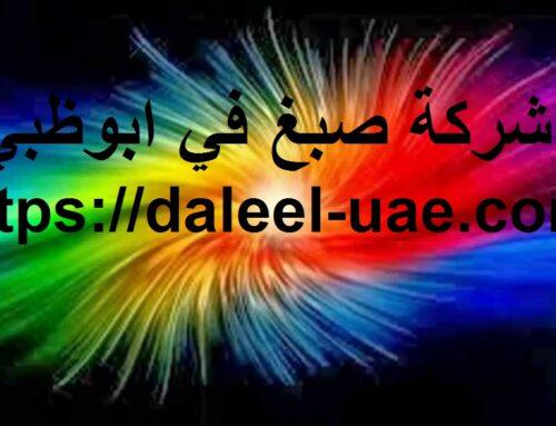 شركة صبغ في ابوظبي |0507371738| صباغ رخيص