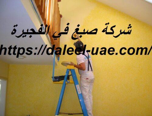 شركة صبغ في الفجيرة |0507371738| دهانات