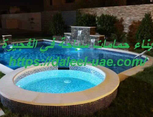 بناء حمامات سباحة في الفجيرة |0507371738| تصميم مسابح