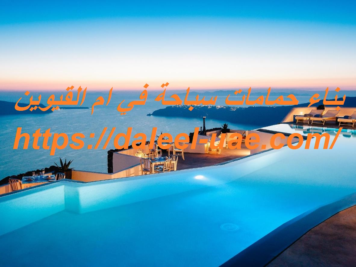 بناء حمامات سباحة في ام القيوين