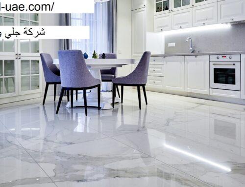 شركة جلي وتلميع رخام دبي |0507371738| جلى البلاط