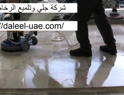 شركة جلي وتلميع الرخام عجمان |0507371738| تلميع بلاط